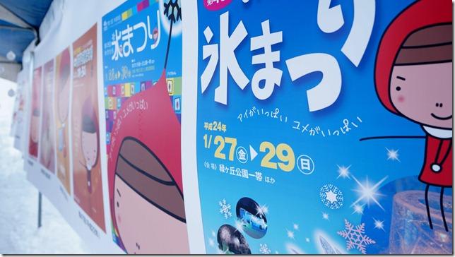 氷まつりポスター