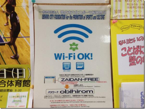 帯広の森ぱわっく_Wi-Fi