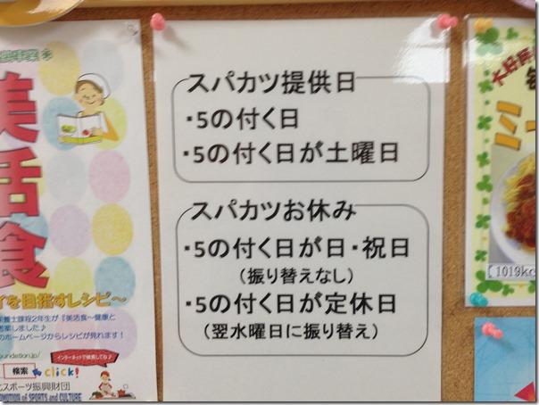 帯広の森ぱわっく_スパカツ_提供日