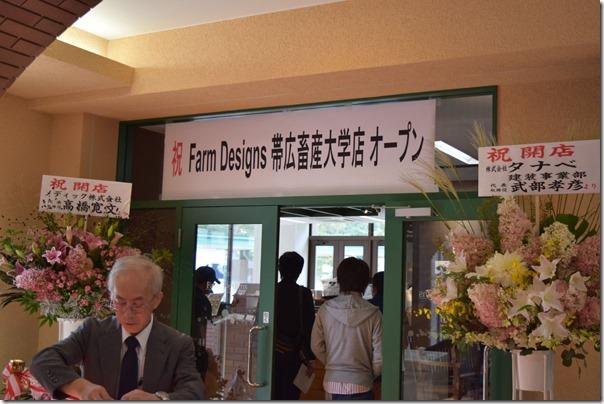 畜大_Farm Designs オープン