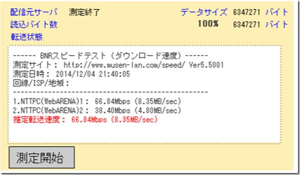BNR スピードテスト 回線速度/通信速度 測定 (1)