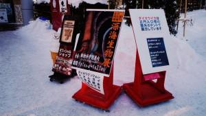 札幌市円山動物園_深海生物展