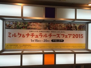 ミルク&ナチュラルチーズフェア2015帯広会場