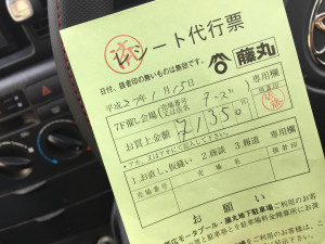 ミルク&ナチュラルチーズフェア2015帯広会場_藤丸レシート