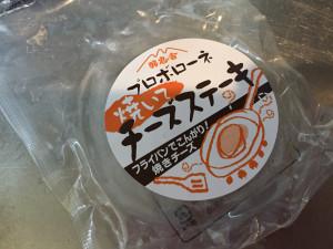 チーズステーキ_酪恵舎