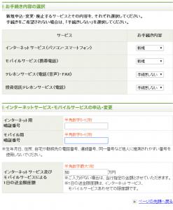 お申し込みサービス選択:利用申込|ゆうちょダイレクト