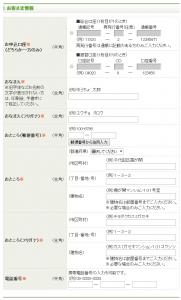 お申し込み情報登録:利用申込|ゆうちょダイレクト