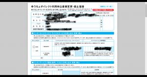 https   jp-bank-mousikomi.japanpost.jp direct sakusei mousikomi.pdf