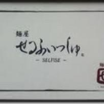 イケメン兄ちゃんが作るラーメン!! 麺屋せるふぃっしゅ帯広