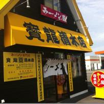 ラーメン寶龍で日本一番美味しい店。寶龍 清水店