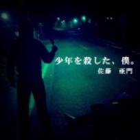 佐藤康平1stアルバム『少年を殺した、僕。』