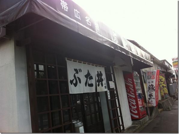 安くて美味い!! 豚丼の店 とん田