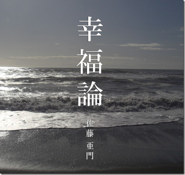 佐藤康平2ndミニアルバム「幸福論」