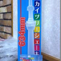 ロッテリアで、容器のとてもなが~い、東京スカイツリーシェーキ見つけましたww
