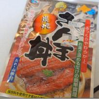 実家から送ってきた北海道知事賞受賞の炭焼きさんま丼【インスタント食品】侮っていました。