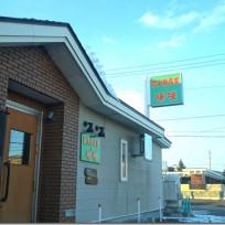 肉がなんでも美味い!!魔法のタレもあります!!国道38裏の炭火焼食堂『味咲(みさき)』