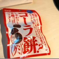 Meijiから出たモチモチ系グミ!! コーラ餅グミのレビュー