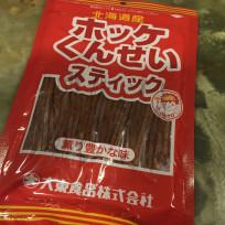 私が思う稚内のお土産で一番おいしい珍味「ホッケくんせいスティック」!!