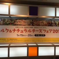 ミルク&ナチュラルチーズフェア2015に行ってまいりんす!!