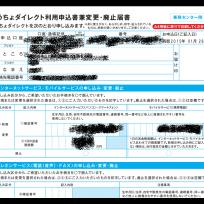 ゆうちょダイレクトの設定方法!!家から送金できる簡単ツール!!