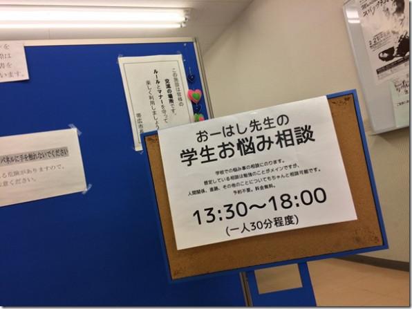 先日の帯広学生お悩み相談in藤丸の後日談