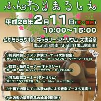 ふんわりまるしぇ(2016.02.11)開催!!