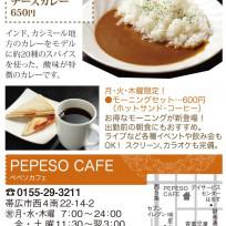 月刊「しゅん」2月号にPEPESOCAFE載っとるで!!