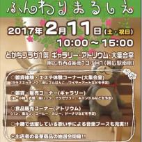 ふんわりまるしぇ(2017.02.11)開催!!