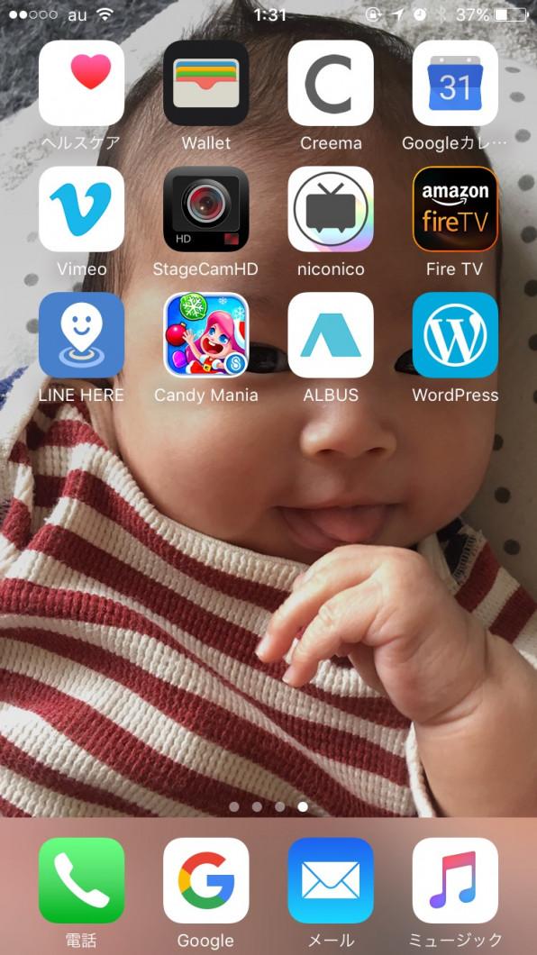 大分使い慣れてきたiphone用WordPress使い方をレクチャー!